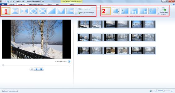 как работать в программе киностудия Windows Live - фото 7