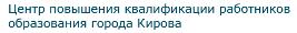 Центр повышения квалификации работников образования города Кирова