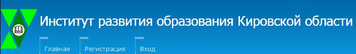 Институт развития образования Кировской области