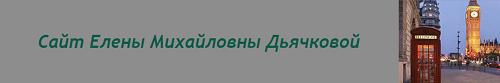 Сайт учителя английского языка Елены Михайловны Дьячковой